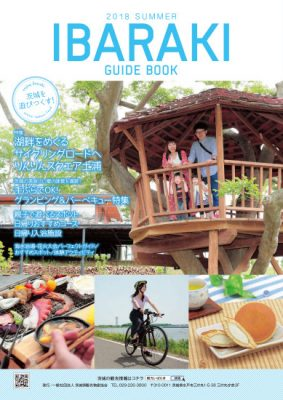 2018 SUMMER IBARAKI GUIDE BOOK